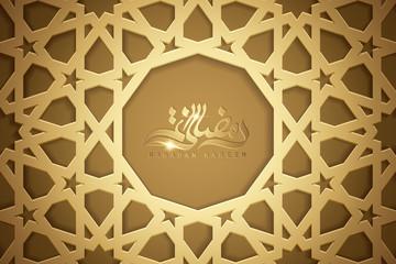Ramadan kareem poster
