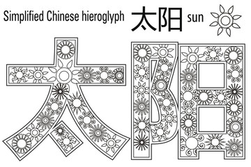 Color Therapy. Anti-Stress coloring book. Hieroglyph Sun. Learn Chinese.