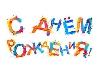 Happy Birthday. Russian language. Splash paint letters