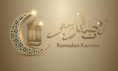 Arabic calligraphy design for ramadan with lanterns