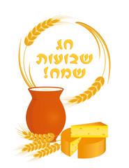 Jewish holiday of Shavuot