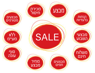 Round Sale Hebrew banner set Red and yellow isolated