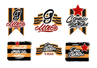 Set lettering illustration Victory Day in Russian. 9th May. Vector illustration with Black and orange ribbons and stars. Elements for design.