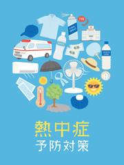 熱中症の予防と対策 アイコン