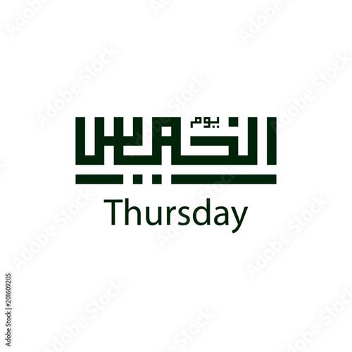arabic day thursday