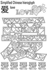 Color Therapy. Anti-Stress coloring book. Hieroglyph Love. Learn Chinese.
