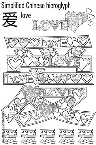 Color Therapy Anti Stress Coloring Book Hieroglyph Love Learn Chinese