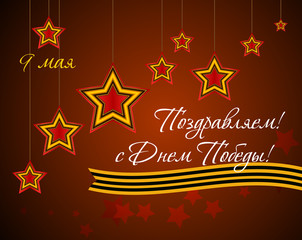 Holiday greeting card with star for 9 may, February 23. Vector illustration. Russian national day of celebration. Translation - Congratulations on victory day