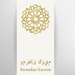 Islamic greeting card