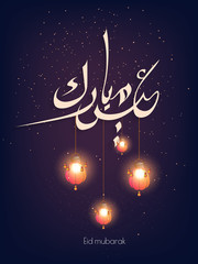nice and beautiful abstarct or poster for Eid Mubarak with nice and creative design illustration.