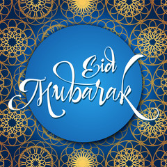 EID Mubarak islamic greeting banner with geometric Arabic ornament pattern on a blue background.
