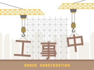 建設工事中のサイン クレーン