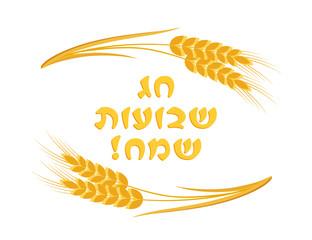 Jewish holiday of Shavuot, greeting inscription