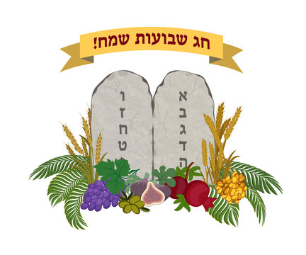 Jewish holiday of Shavuot, tablets of stone and Seven species