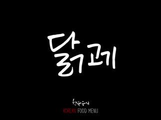 고기의 종류 / 한국의 고기 이름 - 음식 재료