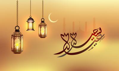 Arabic calligraphic text Eid Mubarak with hanging illuminated lanterns and moon on shiny brown background.