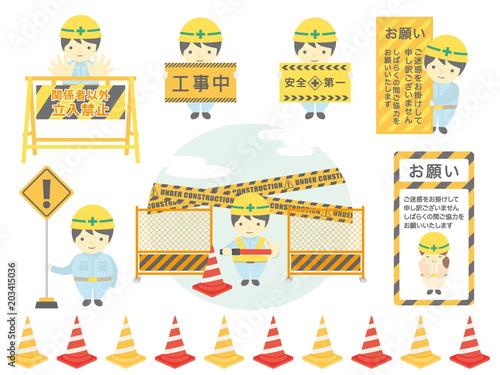 工事看板と作業員のイラスト素材セットfotoliacom の ストック画像と