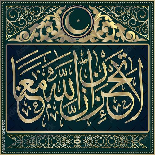 Islamic calligraphy from the Quran Surah al-tawba 9, ayat 40