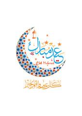 Happy of Eid, Eid Mubarak greeting card in Arabic Calligraphy Style. background islamic symbol crescent with arabic pattern .Vector