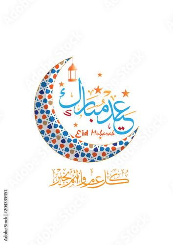 Happy Of Eid Eid Mubarak Greeting Card In Arabic Calligraphy Style