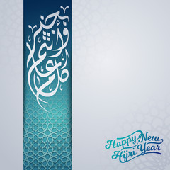 Search photos hijri islamic greeting happy new hijri year card template with arabic calligraphy and geometric m4hsunfo