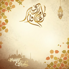 Happy Eid Adha islamic greeting background calligraphy and lantern sketch for muslim festival celebration