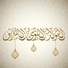 Mawlid an nabi arabic calligraphy text translate ; Prophet Muhammad's Birthday