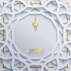Eid Mubarak greeting card template islamic vector design with geomteric pattern