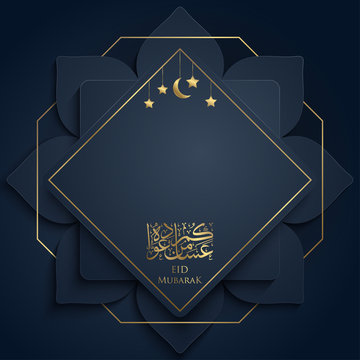 Eid Mubarak islamic greeting design with arabic calligraphy