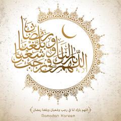 Ramadan kareem prayer in arabic calligraphy with floral pattern for islamic greeting banner