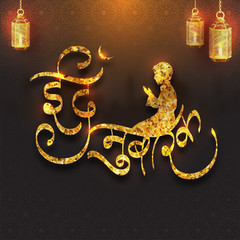 Eid Mubarak golden color text written in Hindi language  with hanging lanterns, and a muslim boy praying (offering namaz) in floral patterned brown background.