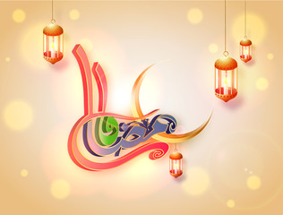 Colourful arabic calligraphy text Ramadan Kareem with hanging lanterns on beige background.