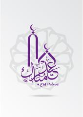 Eid Mubarak islamic greeting background with arabic  calligraphy translation : happy eid