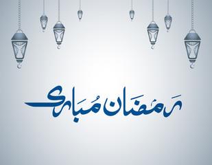 Ramadan Mubarak Calligraphy on Light Gray Background