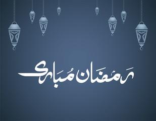 Ramadan Mubarak Calligraphy on Dark Gray Background
