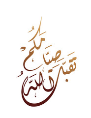 Ramadan Kareem greeting cards in Arabic calligraphy style (translation  May Allah accept your fasting )