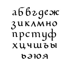 Hand drawn vector lettering set of Russian alphabet. Letters on isolated background. Handwritten modern calligraphy. Inscription for postcards, posters, greeting cards, comics, cartoons