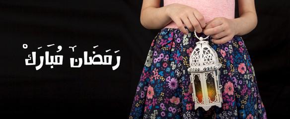 Greeting Card : Ramadan Mubarak