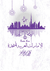 The Ramadan Greeting Card contains the Sheikh Zayed Mosque in the United Arab Emirates and written in Arabic script translated by Ramadan Karim for the UAE people
