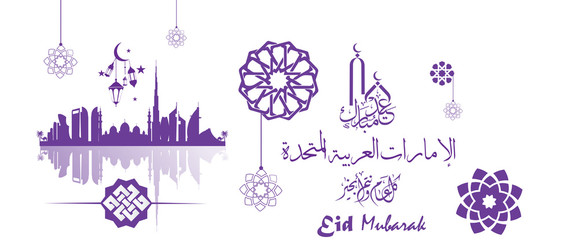 Background and Eid Al Fitr Greeting Card especially for the United Arab Emirates and written in Arabic script translated by Eid Mubarak every year for the UAE people