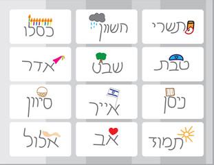 Hand written Hebrew text for jewish months with hand drawn symbols