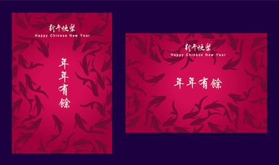 Nian Nian You Yu mean abundant Year By Year & xin nian kuai le mean Happy New Year