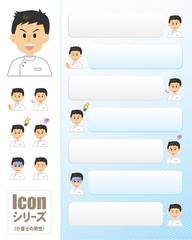 アイコンシリーズ_介護士の男性