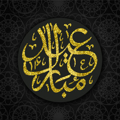 EID Mubarak islamic greeting banner with Arabic calligraphy and moon