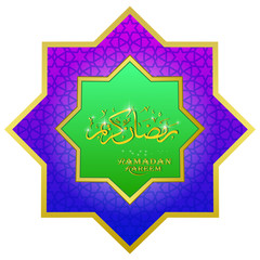 Ramadan kareem frame calligraphy muslim background