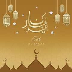 Eid greetings written in arabic calligraphy