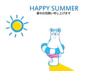 HAPPY  SUMMER | 暑中お見舞葉書デザイン(横 シンプル)|ウキワをする可愛いシロクマのイラスト|夏イメージ