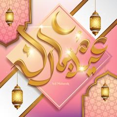 Eid Mubarak with illuminated lamp