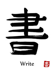 Hand drawn Hieroglyph translate Write . Vector japanese black symbol on white background with text. Ink brush calligraphy with red stamp(in japanese-hanko). Chinese calligraphic letter icon