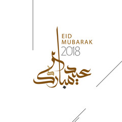 Eid Mubarak Greeting card with arabic calligraphy in a contemporary style specially for Eid Celebrations